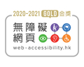 Web Accessibility Recognition - Gold Award